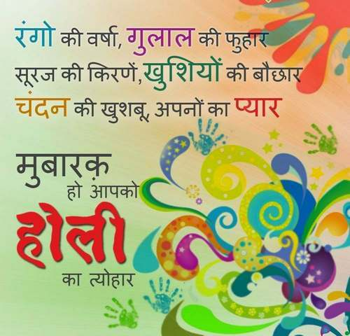 Holi Wishes Sms & Quotes in Hindi with Images - Hindi Sms ...