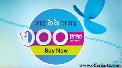 Grameenphone 300 Minutes At Only 99TK New Offer 2017 - posted by www.offerbarta.com