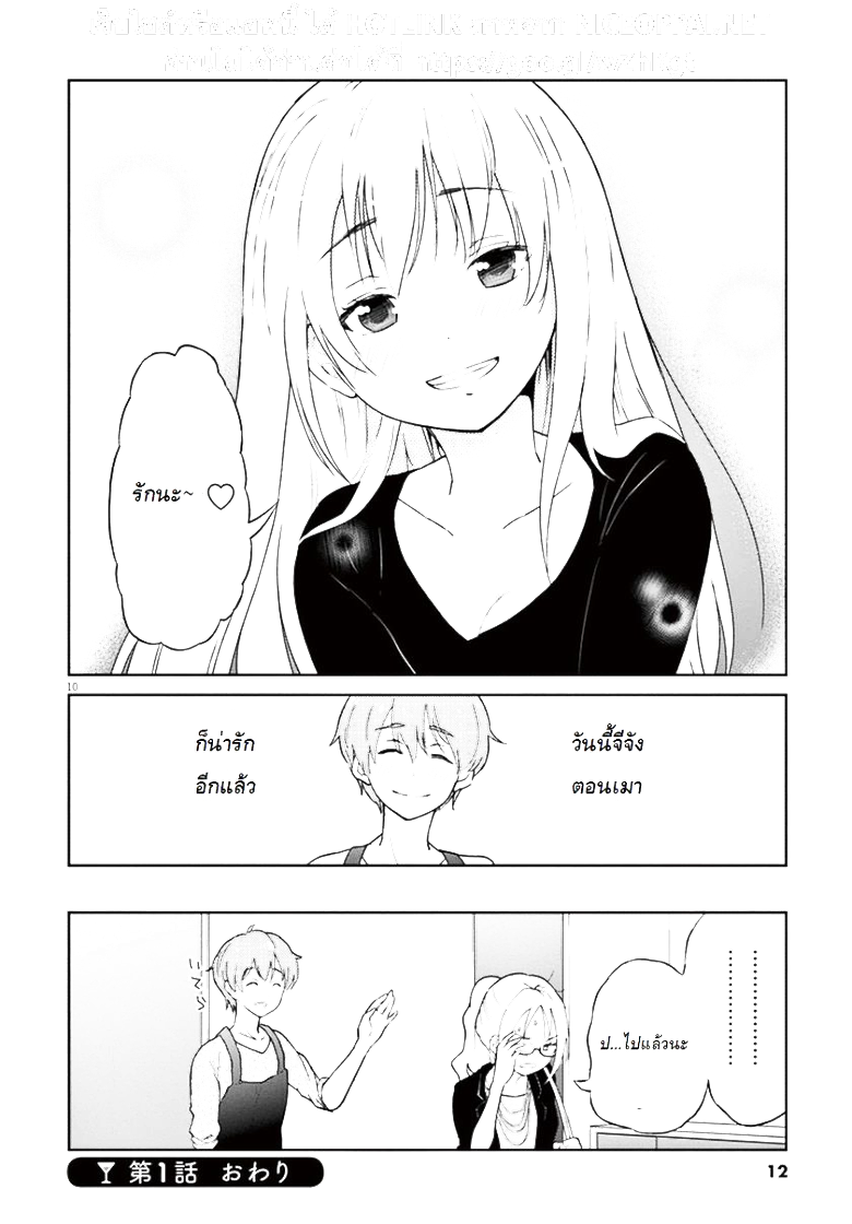 Osake wa Fuufu ni Natte Kara - หน้า 13