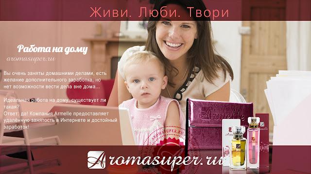 Работа на дому для мам и домохозяек. Красивый, простой и ароматный бизнес с большой отдачей. Хотите поправить семейный бюджет?