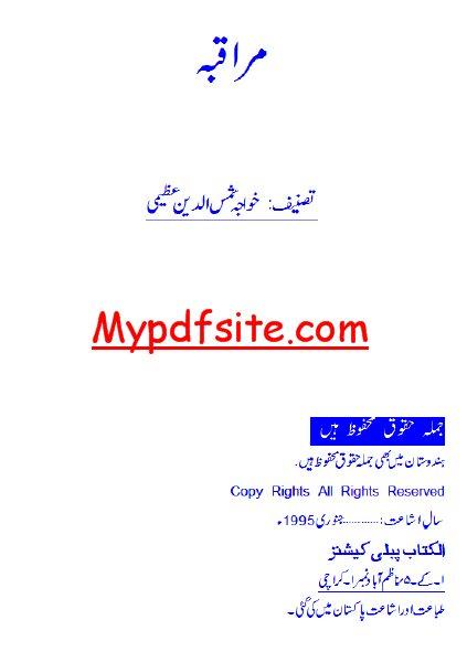 Muraqba By Khawaja Shamsudin Azeemi