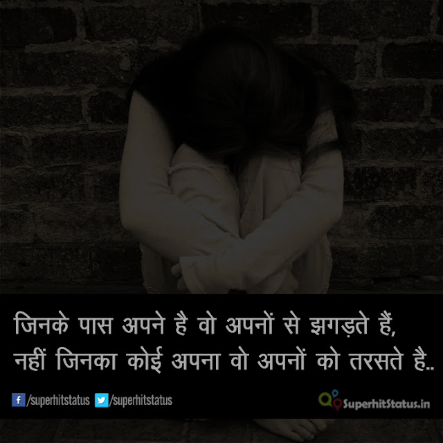 Best Two Line Sad Shayari in Hindi on Shikaayat To Nhi