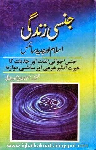 Jinsi Zindagi  Islam Aor Jadeed science