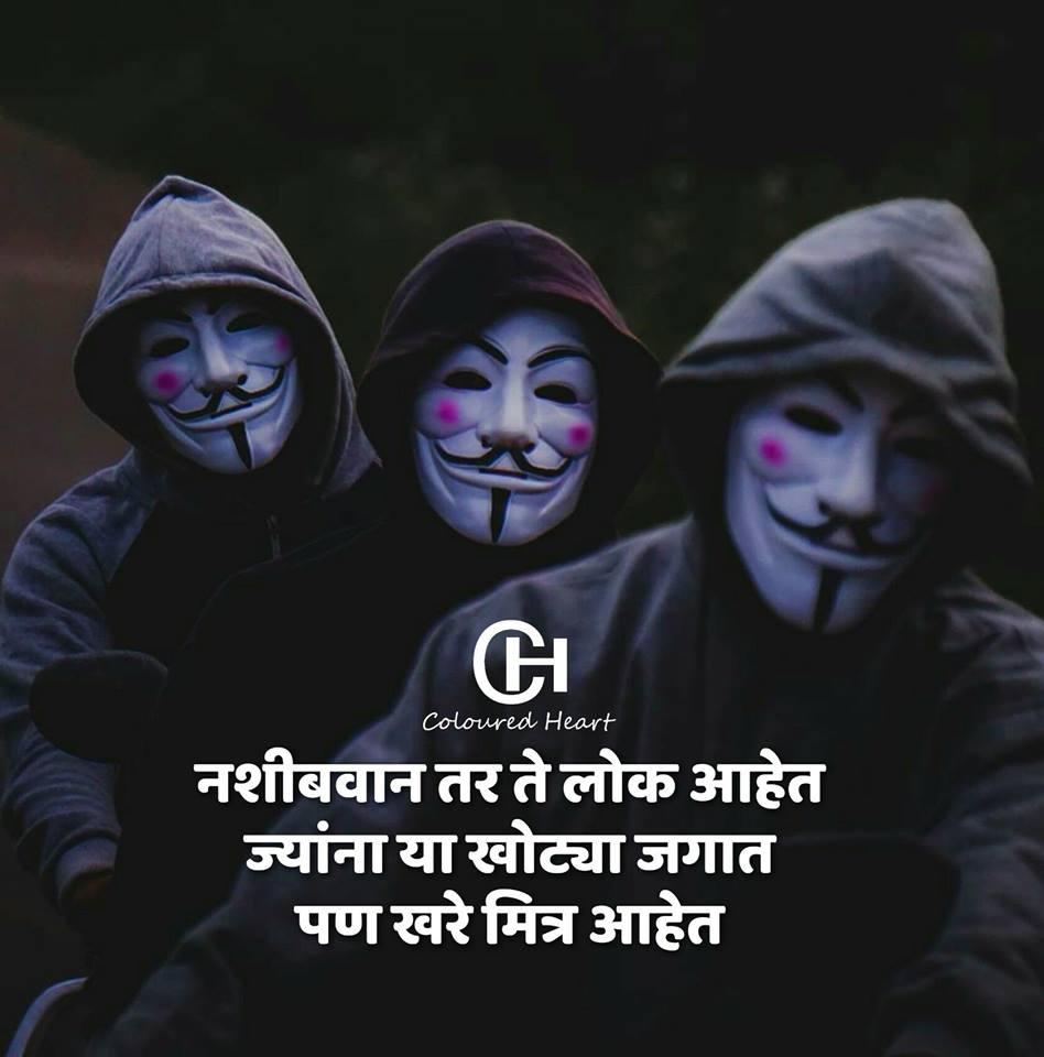 marathi maitri status images
