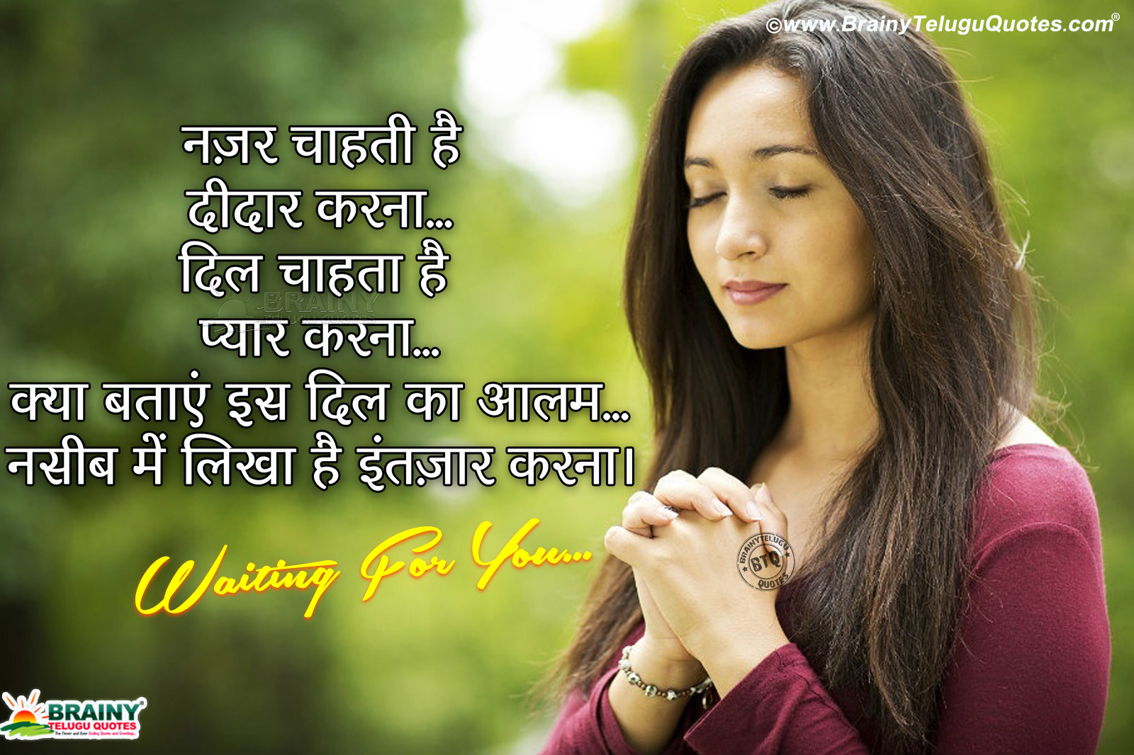 Hindi Waiting For You Quotes Hd Wallpapers In Hindi Love Messages