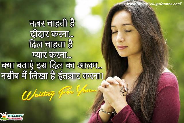 hindi messages-waiting for you love messages quotes in hindi-love thoughts in hindi