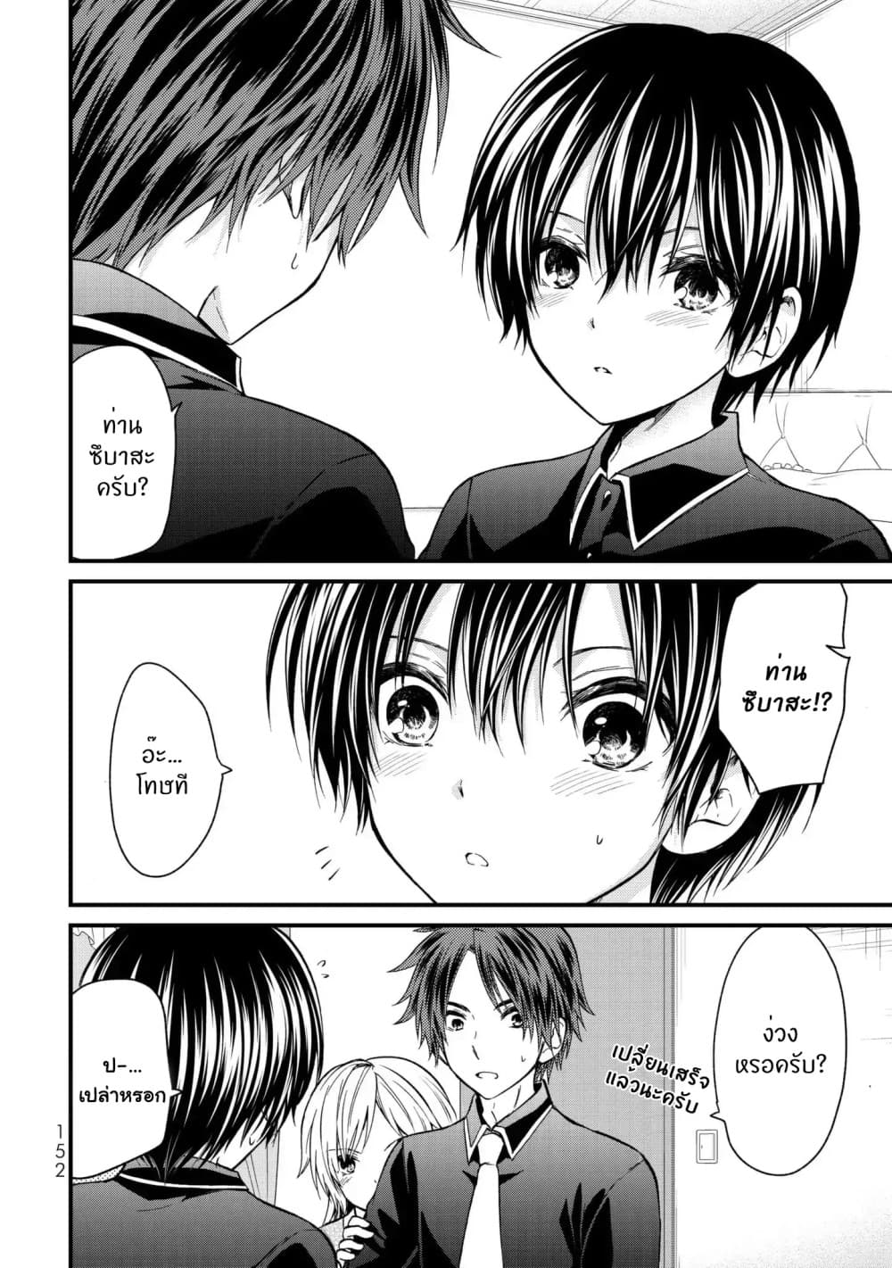 อ่านการ์ตูน Ojousama no Shimobe ตอนที่ 18 หน้าที่ 9