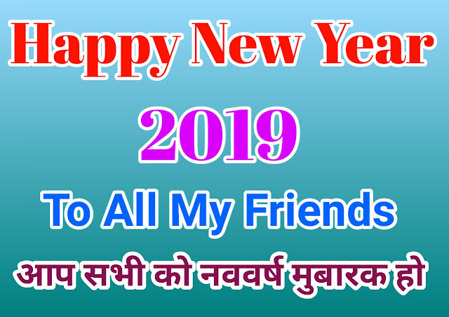 Happy New Year 2019 To All My Friends, आप सभी को नववर्ष मुबारक हो