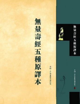 香江東林蓮舍: 關於《 無量壽經 》會集本