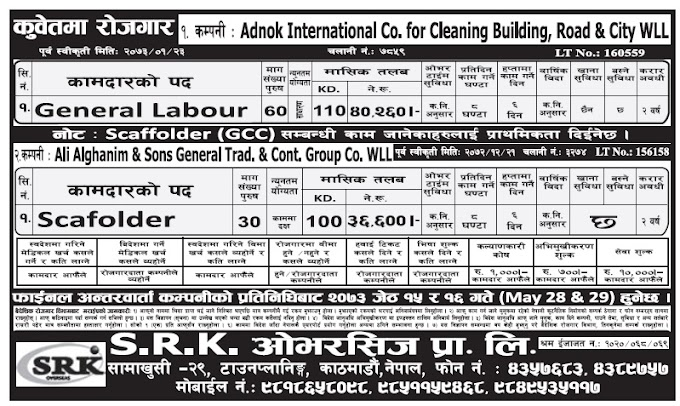 JOBS IN KUWAIT FOR NEPALI, SALARY UP TO RS 40,260