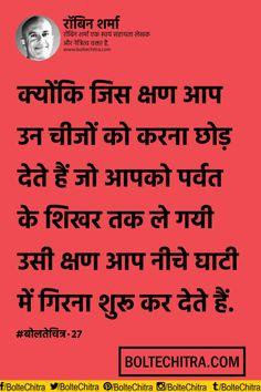 Achi Baatein In Hindi Pdf