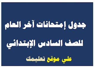 جدول وموعد إمتحانات الصف السادس الابتدائى الترم الأول محافظة مطروح 2018