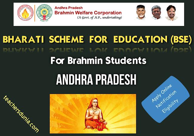 AP-Brahmin-Welfare-Corporation-Bharati-Scheme-For-Education-BSE-2017-18