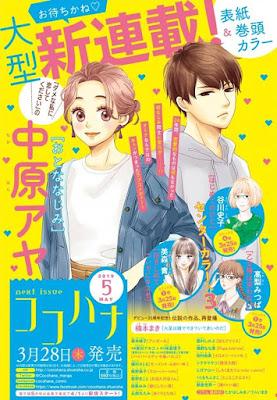 Anunciada nova série de Aya Nakahara, autora de Lovecom