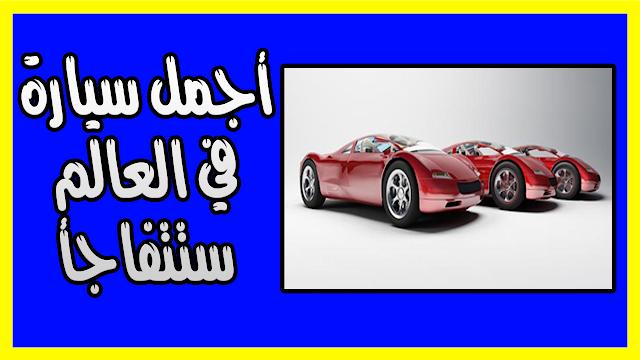 أجمل سيارة في العالم ستتفاجأ بقوتها الرائعة وسلاسة عملها