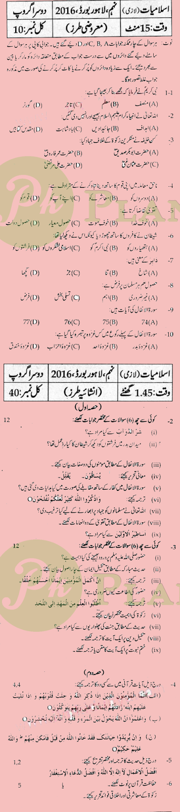 Past Papers of 9th Class Lahore Board 2016 Islamiat