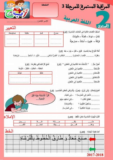 فروض المراقبة المستمرة رقم 3 للمستوى الثاني بصيغتي pdf و word