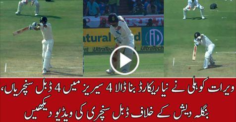 SPORTS, CRICKET, virat kohli, Virat Kohli Double Centruy Video against Bangladesh,