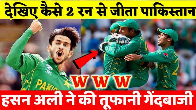pak win 1st t20