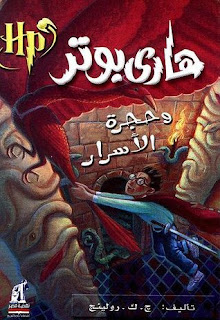 غلاف هاري بوتر وحجرة الأسرار لج. ك. رولينج.pdf