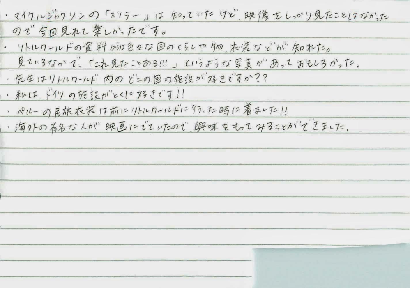 内藤理恵子 のブログ