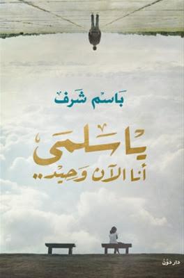 كتاب يا سلمى انا الان وحيد pdf
