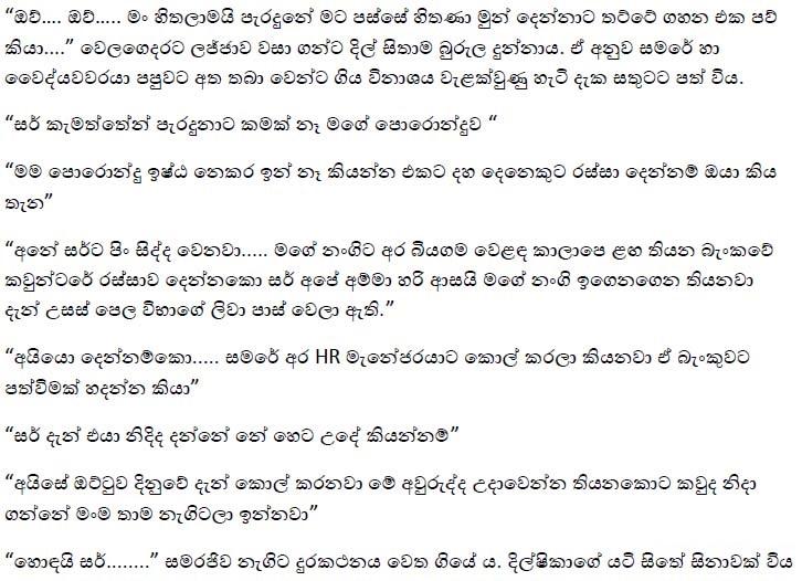 Image result for wela katha sinhala bank job