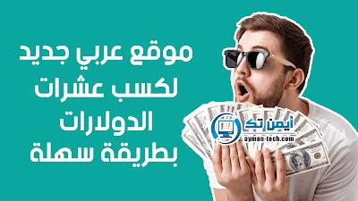 شرح موقع Klamko لربح المال من كتابة المقالات