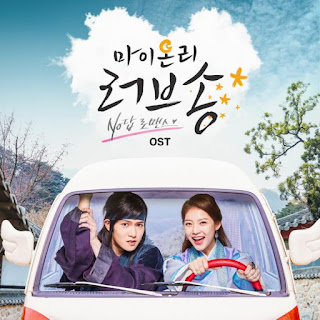 Lyric : Yuna (AOA) – Another You (OST. My Only Love Song)