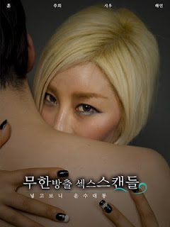 Infinity Sex Scandal Episode 4 (2016)
