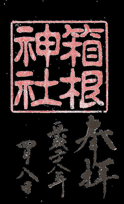 Goshuin Hakone jinja