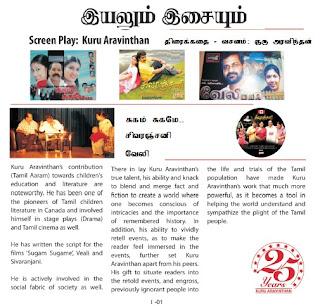 Sivaranjanee - Movie - Kuru Aravinthan