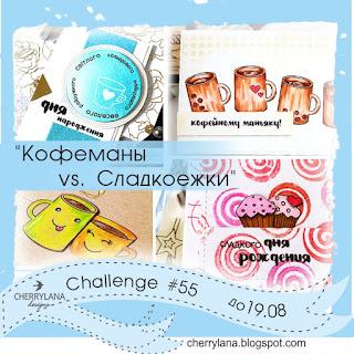 """Challenge 55 - """"Кофеманы vs. Сладкоежки"""""""