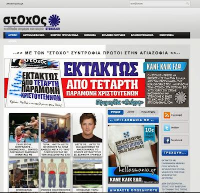 Αποτέλεσμα εικόνας για Ο κατάλογος των φασιστικών μορφωμάτων στην Ελλάδα