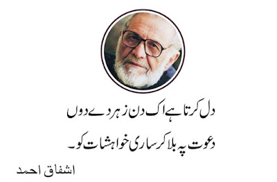 Poetry | Urdu Sad Poetry | Ishfaq Ahmed Poetry | 2 Lines Poetry | Urdu Shayari | Urdu Sad Poetry,Poetry in urdu 2 lines,love quotes in urdu 2 lines,urdu 2 line poetry,2 line shayari in urdu,parveen shakir romantic poetry 2 lines,2 line sad shayari in urdu,poetry in two lines,Sad poetry images in 2 lines,sad urdu poetry 2 lines