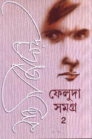 Feluda Samagra 2 Bengali PDF By Satyajit Ray