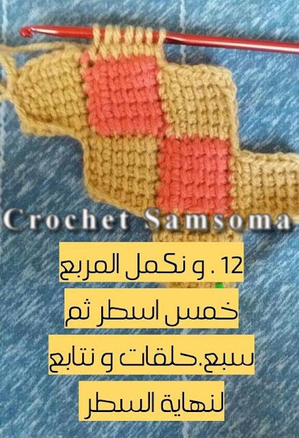 طريقة كروشيه الغرزة التونسيه . الكروشيه التونسي . Tunisian Crochet . كروشيه غرزة تصلح لعمل بطانيات ومفارش سرير كروشيه.