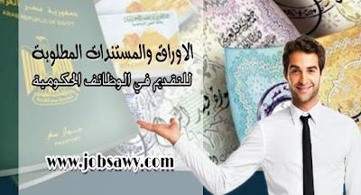 تعرف على الاوراق والمستندات المطلوبة للتعيين بالوظائف الحكومية فى مصر ( مسوغات التعيين )