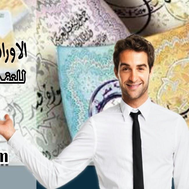 الاوراق والمستندات المطلوبة للتعيين بالوظائف الحكومية فى مصر ( مسوغات التعيين )