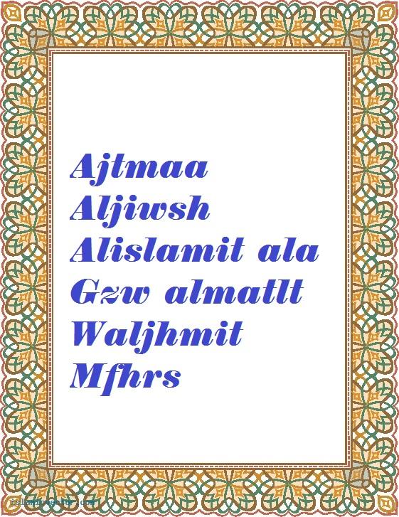 Ajtmaa Aljiwsh Alislamit ala Gzw almatlt Waljhmit Mfhrs