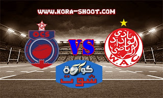 مشاهدة مباراة الوداد الرياضي وأولمبيك آسفي بث مباشر 07-02-2019 الدوري المغربي