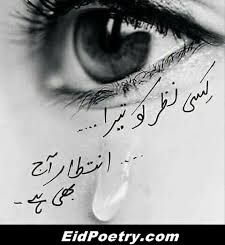 Kisi Nazar Ko Tera Intezaar Aaj Bhi Hai .. 2 Line Poetry and SMS Two Lines Poetry 2 Lines Urdu Shayari