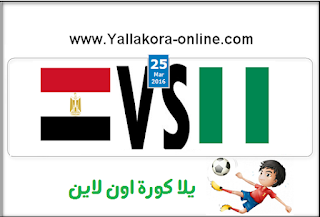 مشاهدة مباراة مصر ونيجيريا بث مباشر بتاريخ 25-03-2016 تصفيات كأس أمم أفريقيا