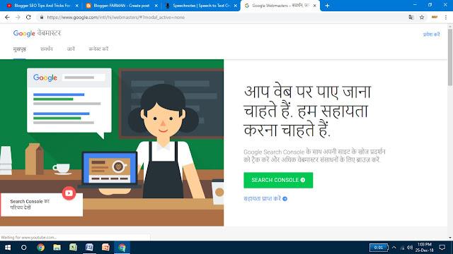 गूगल वेबमास्टर क्या होता है ? गूगल वेबमास्टर में वेबसाइट को सबमिट करने के फायदे