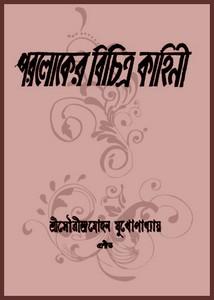 Parloker Bichitra Kahini by Sourindra Mohan Mukhopadhyay