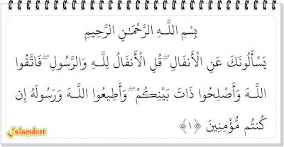 tulisan Arab dan terjemahannya dalam bahasa Indonesia lengkap dari ayat  Surah Al-Anfal Juz 9 Ayat 1-40 dan Artinya
