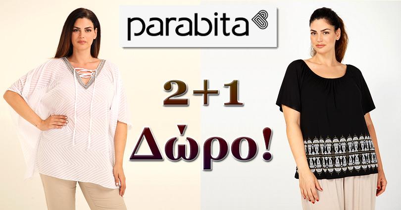 Προσφορά - 2+1 Δώρο σε 448 Προϊόντα Parabita