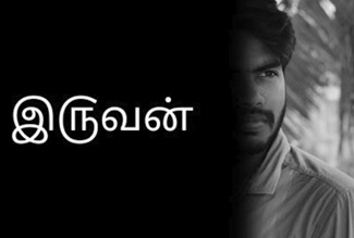 Iruvan | New Tamil Short Film 2018