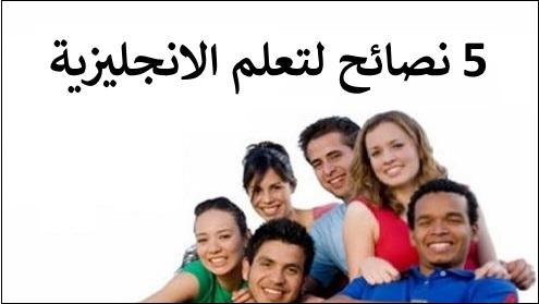 نصائح لتعلم اللغة الإنجليزية بسرعة
