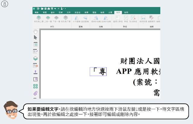 請在欲編輯的地方快速按兩下滑鼠左鍵即可編輯文字。